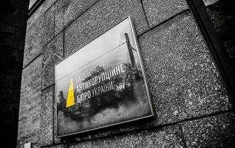 "НАБУ проводит расследование дела о ""рюкзаках Авакова"" - фото 1"