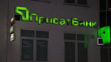 Власти хотят продать ПриватБанк - фото 1
