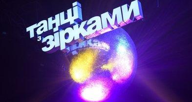 """Второй сезон """"Танців з зірками"""" выходит осенью 2018 - фото 1"""
