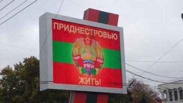 """Кишинев готов на """"особый статус"""" Приднестровья  - фото 1"""