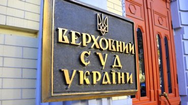В Верховный суд Украины попали десятки недоброчестных судей - фото 1