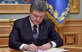 Петр Порошенко подписал новый закон - фото 1