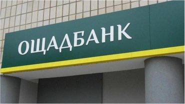 Ощадбанк перевел конфискованные у Януковича миллионы на счета Госказначейства - фото 1
