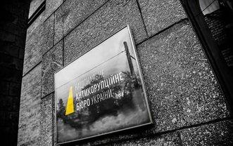 НАБУ опровергло изъятие документов по Роснефти - фото 1