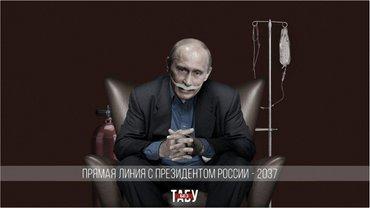 Соцсети высмеяли Путина - фото 1