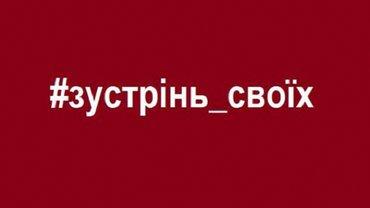 """Акция """"Зустрінь своїх"""" пройдет в VIP-терминале """"Борисполя"""" - фото 1"""