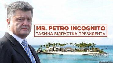 """""""Схемы"""" рассказил об отдыхе Порошенко на Мальдивах - фото 1"""