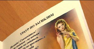 Скандал вокруг книги об АТО - фото 1