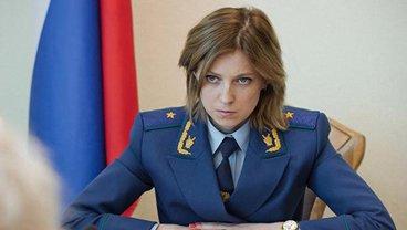 Поклонская написала заявление на имя Луценко - фото 1
