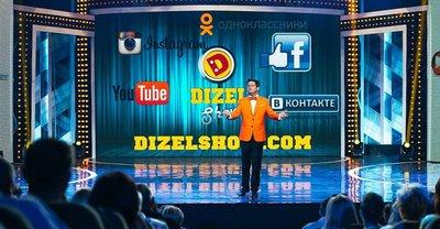 Дизель Шоу 5 сезон стартует 2 марта 2018 - фото 1