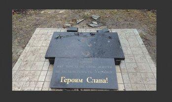 Неизвестные повредили памятник погибшим воинам АТО - фото 1