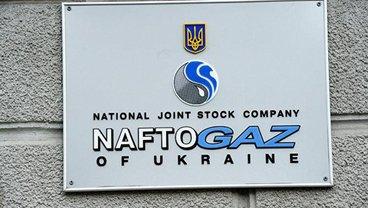 Газпром проиграл миллиарды долларов Нафтогазу в арбитраже - фото 1