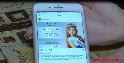 Россияне использовали фото украинской Мини-мисс мира для своей рекламы - фото 1