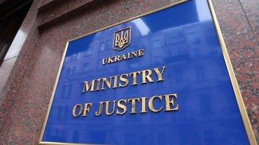 Минюст прокомментировал штраф Газпрома - фото 1