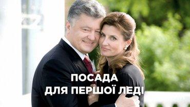 Как Марина Порошенко стала главой фонда - фото 1