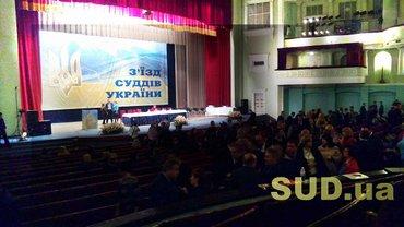 ХV съезд судей Украины проходит в Украине - фото 1