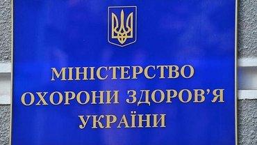 В минздраве отчитались о регистрации Национальной службы здоровья - фото 1