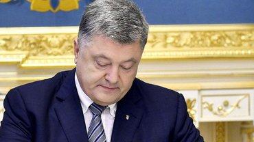 Порошенко подписал закон  - фото 1