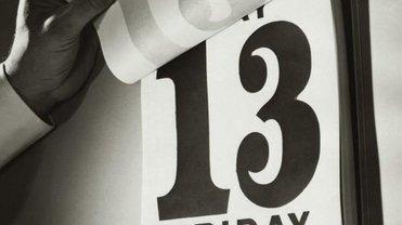 Пятница 13: что страшного в этом дне - фото 1