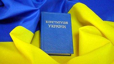 Как изменят Конституцию Украины из-за Крыма? - фото 1