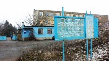 Когда начнет работать Донецкая фильтровальная станция - фото 1