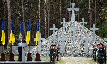 День памяти жертв политических репрессий  - фото 1