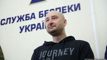 """""""Убийство"""" на Бабченко готовили 2 месяца - фото 1"""