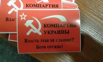 Коммунисты планировали устроить шабаш с кровью на 9 мая - фото 1