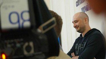 Аркадий Бабченко живой, несмотря на сообщения о его убийстве - фото 1