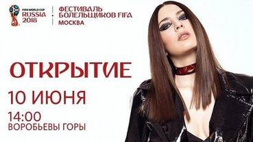 На фестиваль болельщиков ФИФА в Москву поедут две украинские группы - фото 1