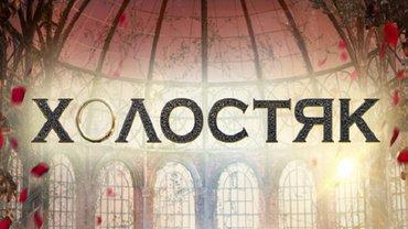 """Главного героя """"Холостяка 9"""" выберут зрители - фото 1"""