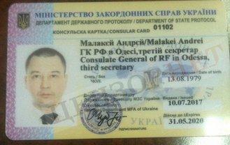 Андрей Малакей ситуацию пока не прокомментировал - фото 1