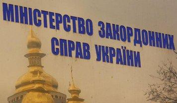 Украинский МИД намерен реформировать Совет ООН по правам человека - фото 1