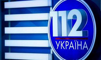 "Телеканал ""112 Украина"" приостановил вещание - фото 1"