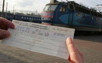 Билеты на поезд подорожали - фото 1