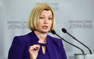Геращенко предложила России неравный обмен - фото 1