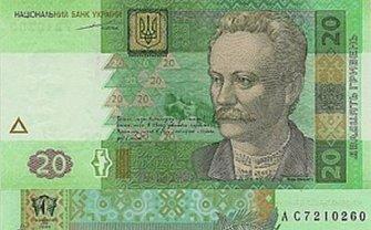 В Украине изменили 20 гривен - фото 1