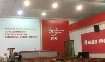Киберполиция закрыла сайт Компартии Украины - фото 1