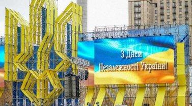 27-й день рождения Украины: выходные в честь праздника - фото 1