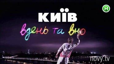 """Премьера сериала """"Киев днем ночью 5"""" состоится 28 августа - фото 1"""