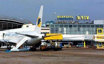 Аэропорт «Борисполь» уплатил многомиллионный штраф - фото 1