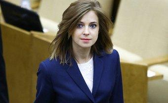 Наталия Поклонская вышла замуж за российского политика - фото 1