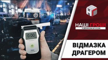 """Пьяных водителей отмазывают за счет """"неправильных"""" драгеров - фото 1"""