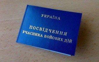 """В госслужбе по делам ветеранов рассказали о выданных """"корочках"""" УБД - фото 1"""