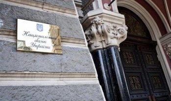 В НБУ объявили тендер на закупку средств гигиены на 1,392 миллиона гривен - фото 1