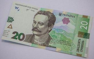 Купюра будет находиться в обращении одновременно с банкнотами 20 гривен образца 2003 года - фото 1