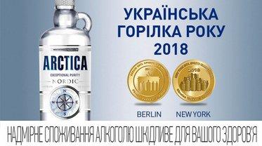 """Водка Arctica дважды признана """"Украинской водкой года 2018"""" - фото 1"""