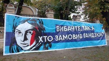 Баннер, который развесили у Администрации президента - фото 1