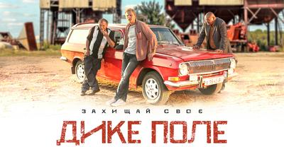Постер к украинскому фильму «Дикое поле» - фото 1