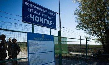 Украинские пограничники усилили контроль на админгранице с Крымом - фото 1